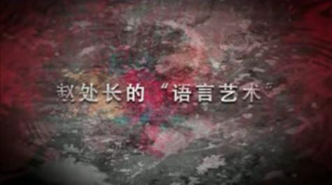 赵处长的语言艺术