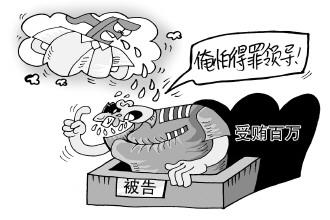 """法制日报:杜绝""""被迫受贿""""需用民意斩断牵…"""
