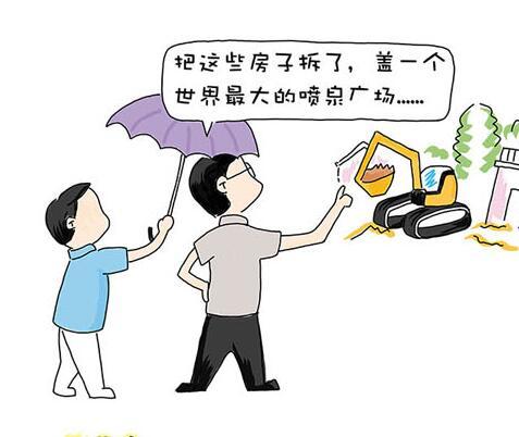 【长漫画】首轮巡视反馈中常见问题脸谱