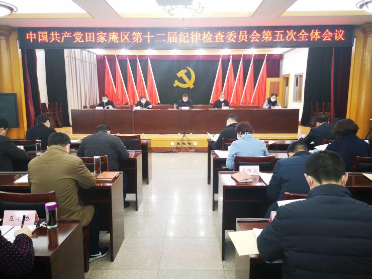 中国共产党田家庵区第十二届纪律检查委员会第五次全体…