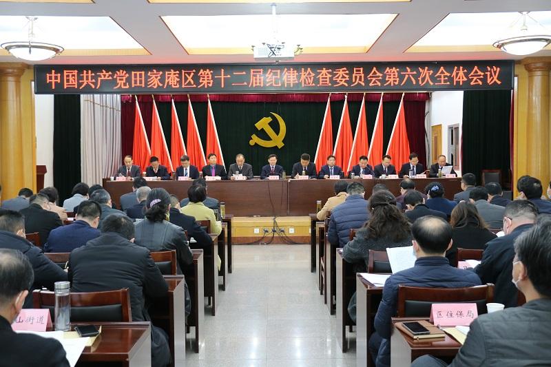 中共田家庵区第十二届纪律检查委员会第六次全体会议