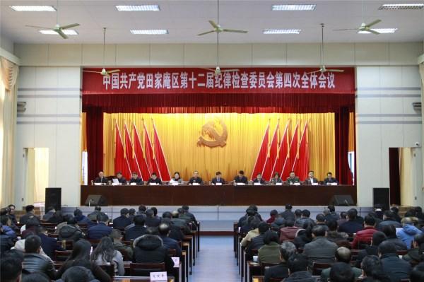 中国共产党田家庵区第十二届纪律检查委员会第四次全体…