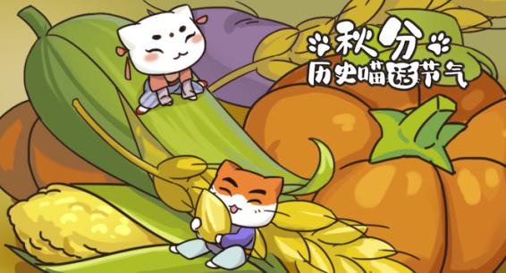 """丰收节为啥选在秋色平分时?丨历史喵话""""秋分"""""""