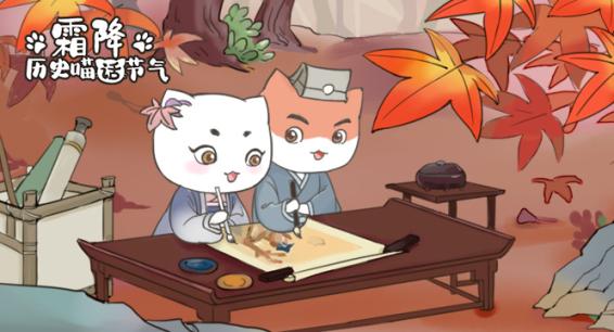 """历史喵话""""霜降""""丨橙黄橘绿霜林丹…细数秋天…"""